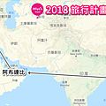 2018旅行計畫.png