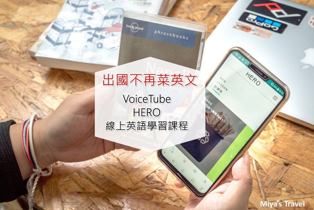 旅行英文∣VoiceTube HERO線上英語學習課程『從影片學英文』有效率學習最道地口音