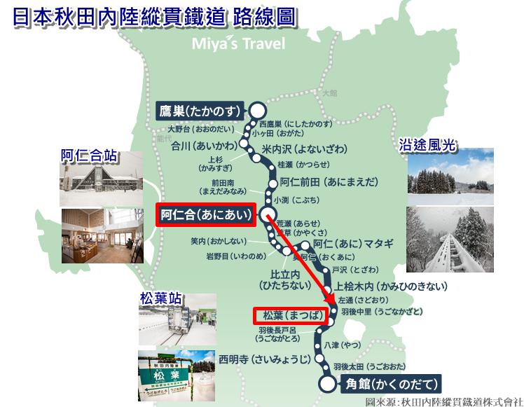 秋田内陸縦貫鉄道株式会社.png