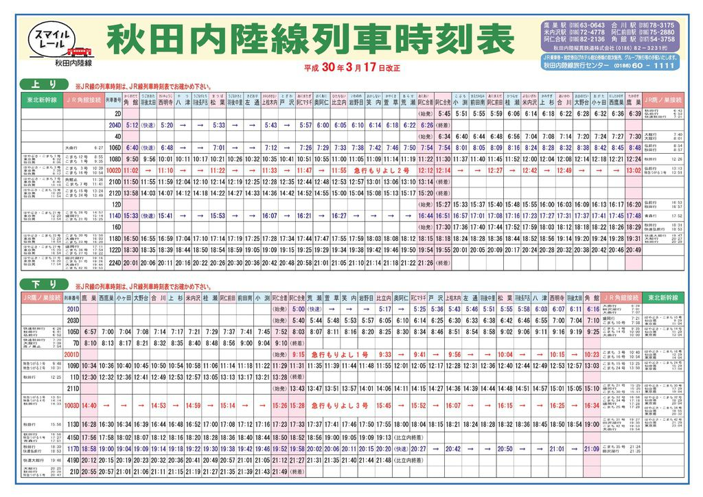 秋田內陸線時刻表.jpg