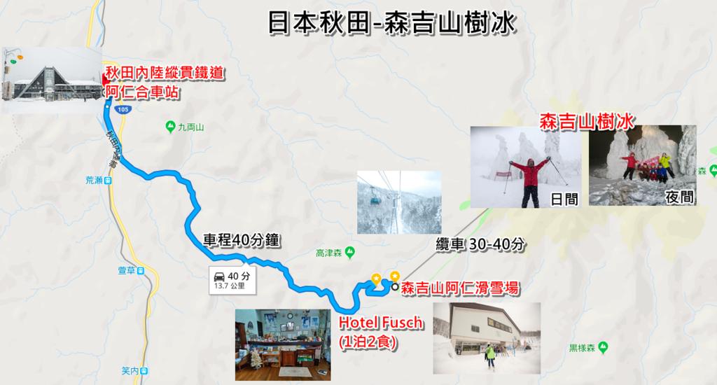 日本秋田-森吉山樹冰.png