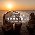 黎巴嫩旅行懶人包7天6夜.jpg