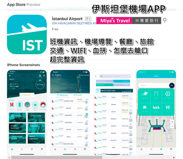 ISTANBUL AIRPORT手機APP.png