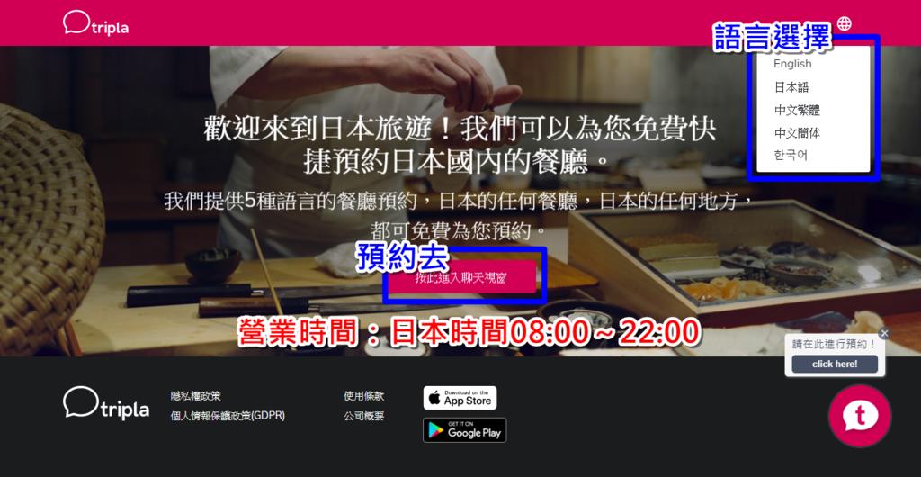 日本旅行小幫手∣Tripla AI幫你輕鬆「線上免費預約日本各地最棒餐廳」