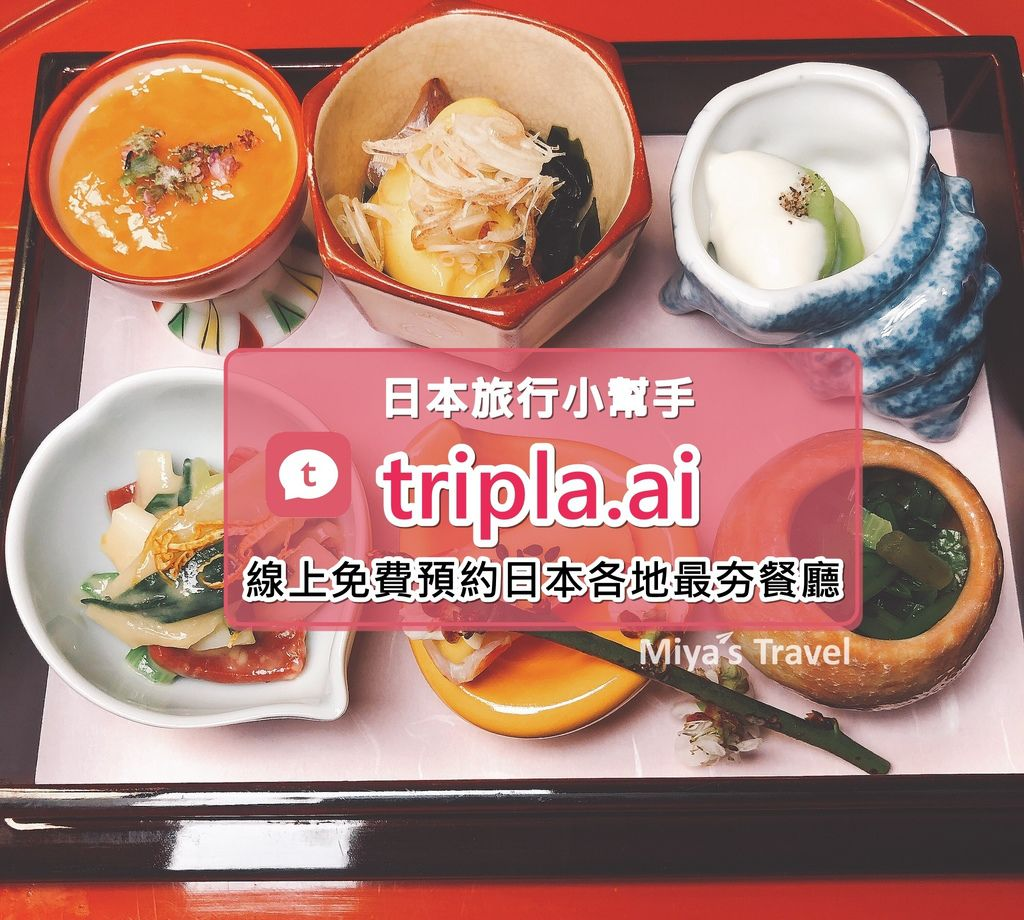 tripla ai-線上免費預約日本各地餐廳 V1.jpg