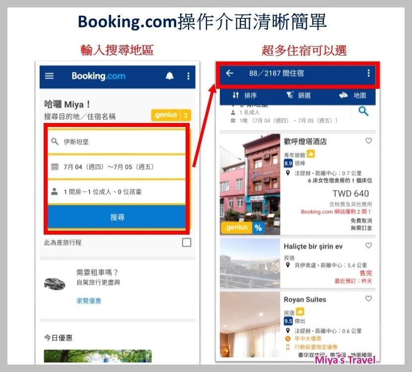 1Booking.com操作介面清晰簡單.JPG