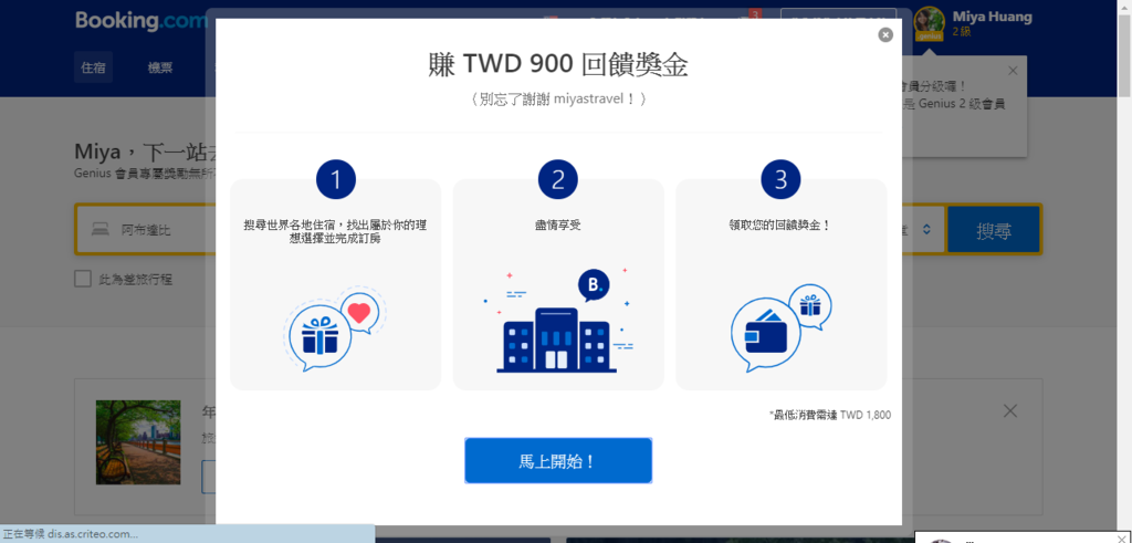 booking900回饋金訂入畫面 by miya%5Cs travel.png