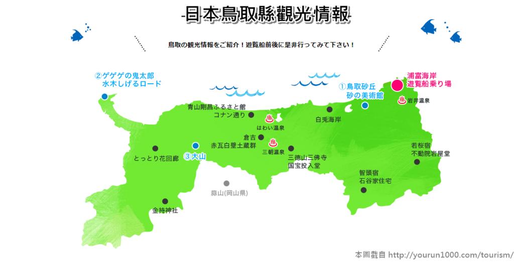 日本鳥取縣觀光情報.png