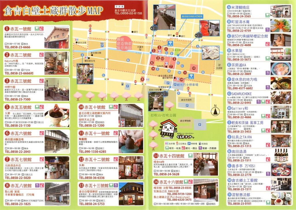 倉吉白壁土蔵群地圖