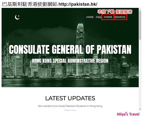 巴基斯坦駐香港使館網頁1.png