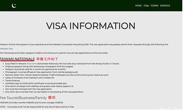 巴基斯坦駐香港使館網頁4.png