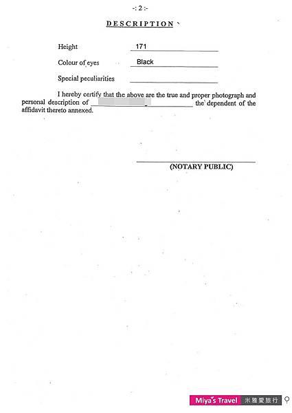 巴基斯坦簽證申請書2-米雅愛旅行.jpg