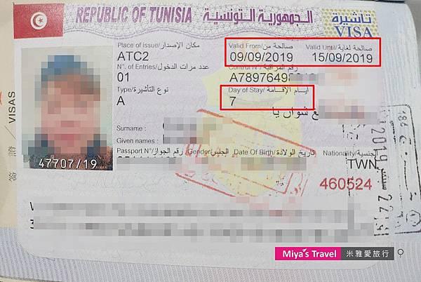 突尼西亞簽證 BY 米雅愛旅行.jpg