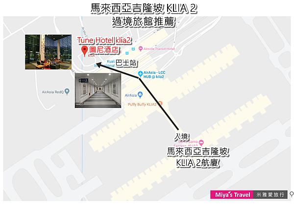 Tune Hotel klia2馬來西亞吉隆坡過境旅館推薦.png
