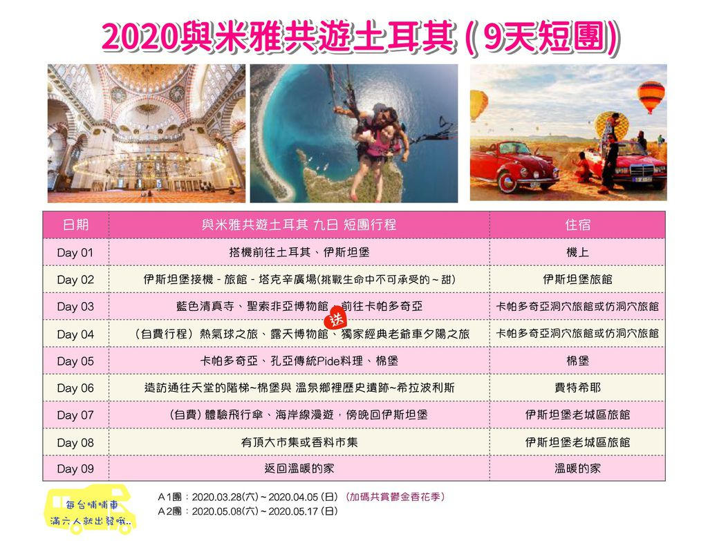 2020年與米雅同遊土耳其9天團行程表.jpg