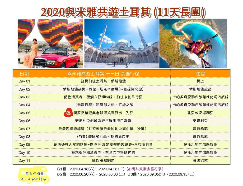 2020年與米雅同遊土耳其11天團行程表.jpg