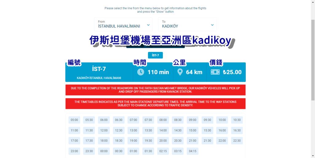伊斯坦堡機場至亞洲區kadikoy巴士時刻表.png