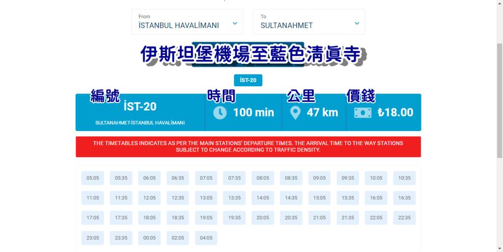 伊斯坦堡機場至藍色清真寺巴士時刻表.png