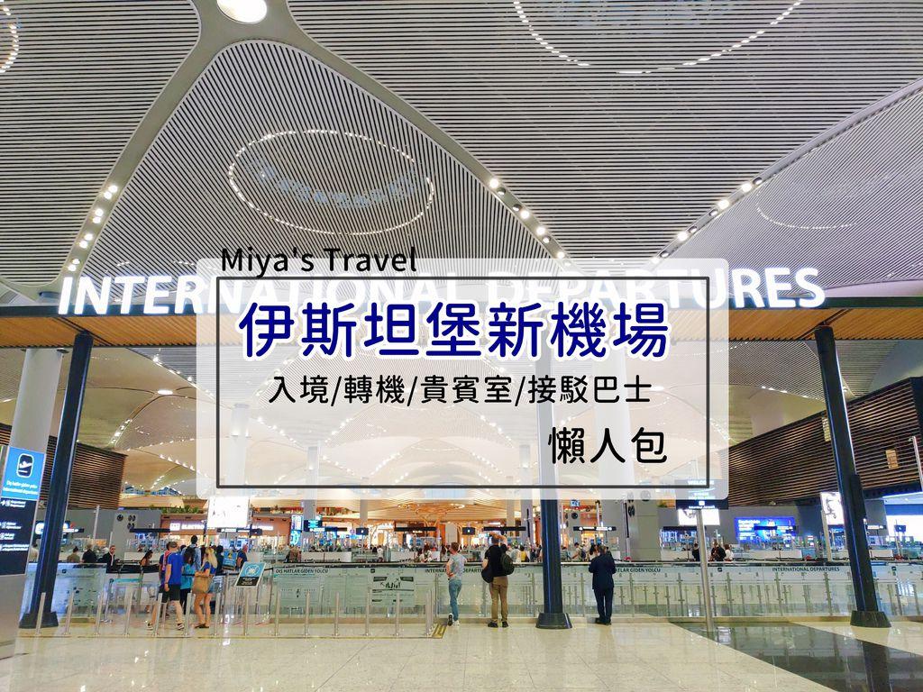 【土耳其伊斯坦堡新機場】新手入境/國內線轉機/搭巴士/貴賓室懶人包