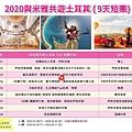 2020年與米雅同遊土耳其9天團行程表1.jpg