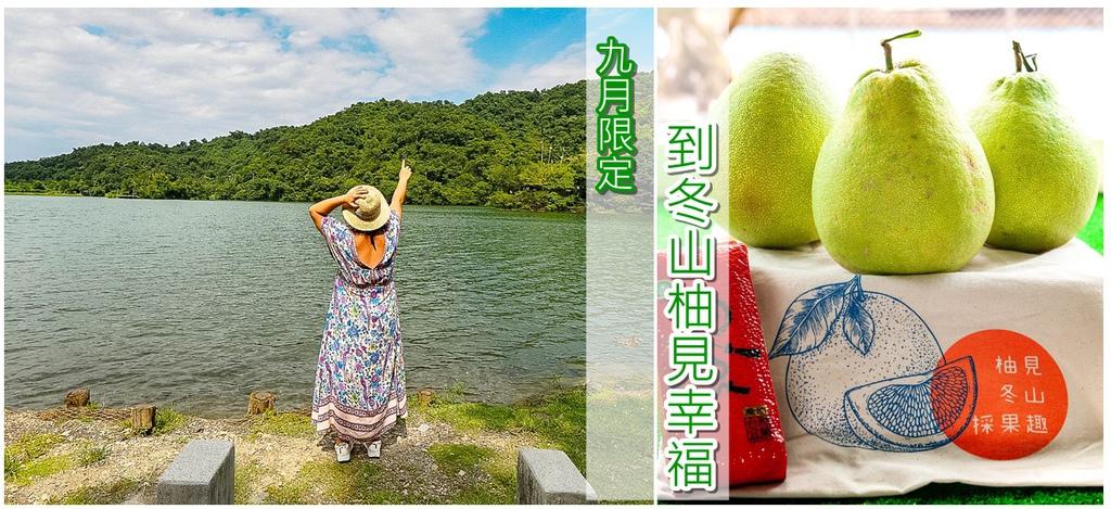 9月限定-到冬山柚見幸福.jpg