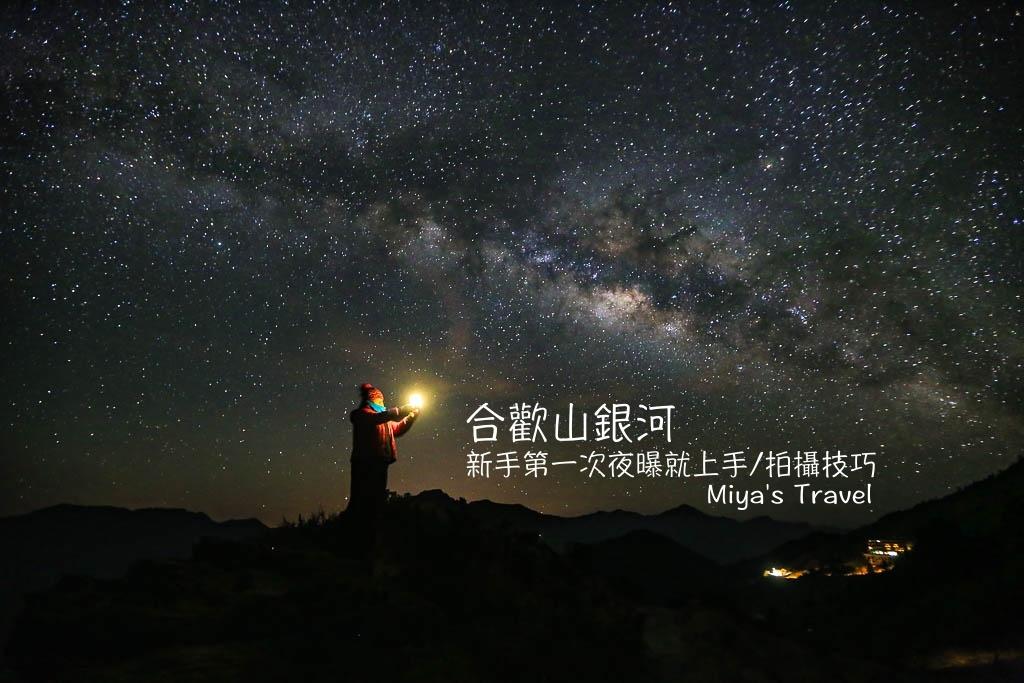 合歡山銀河日山-新手第一次就上手 by Miya's Travel