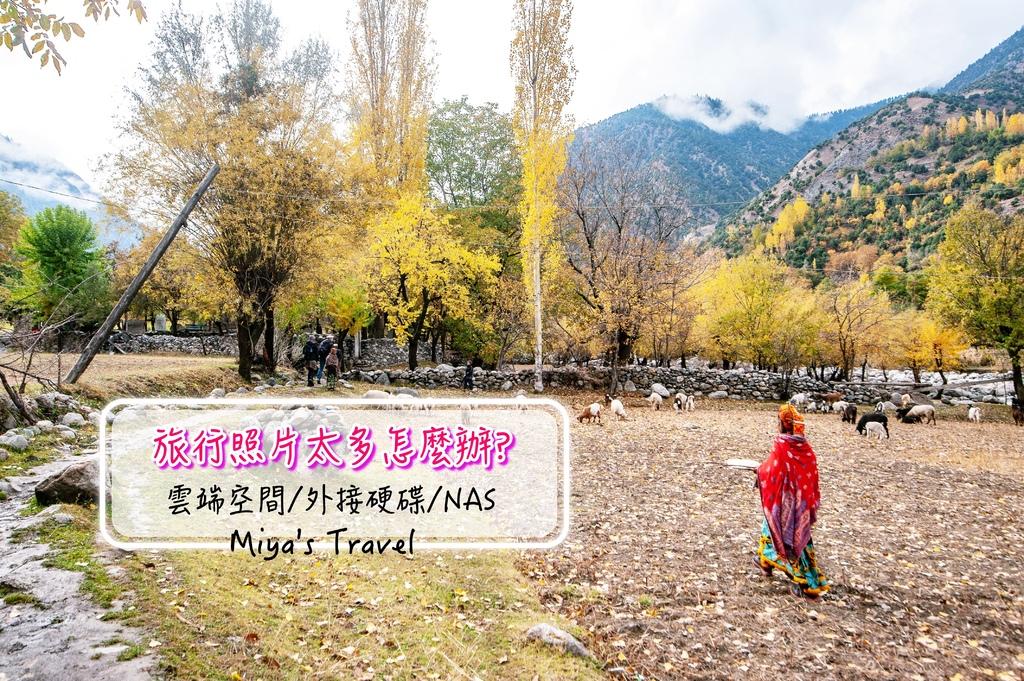 旅行照片儲存方式 by 米雅愛旅行.jpg