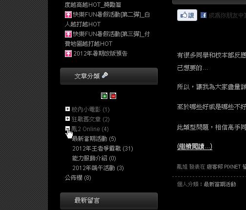分類修改_20120711