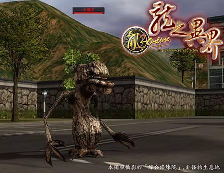 天空之島的怪物拍圖-小樹怪