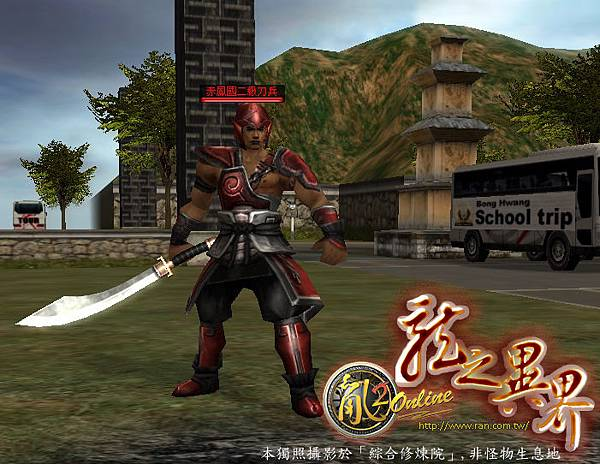 赤鳳城怪物拍圖-二級刀兵