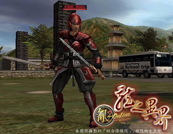 赤鳳城怪物拍圖-二級劍兵