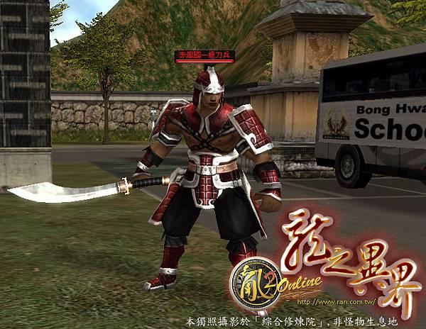 赤鳳城怪物拍圖-一級刀兵
