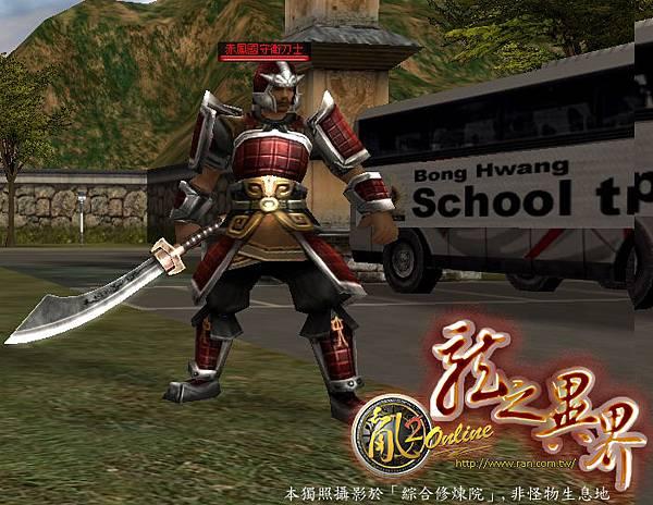 赤鳳城怪物拍圖-守衛刀士