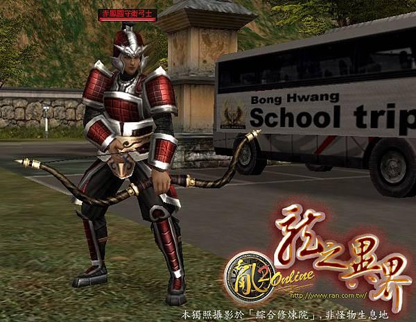 赤鳳城怪物拍圖-守衛弓士