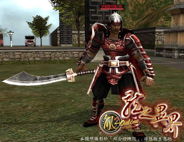 赤鳳城怪物拍圖-守衛刀尉