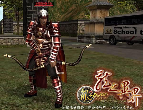 赤鳳城怪物拍圖-守衛弓尉