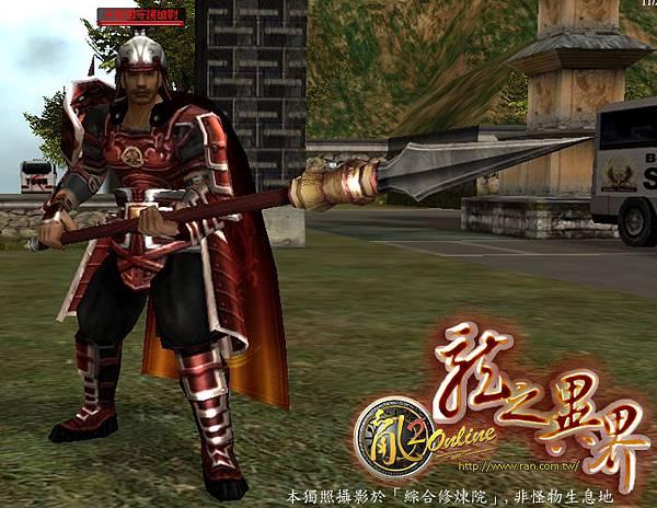 赤鳳城怪物拍圖-守衛槍尉