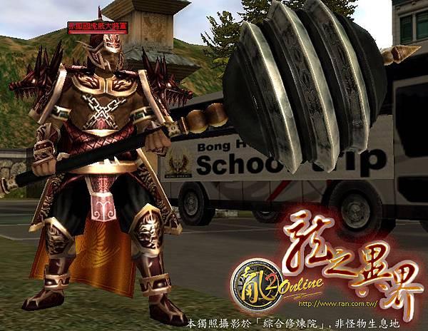 赤鳳城怪物拍圖-虎威大將軍