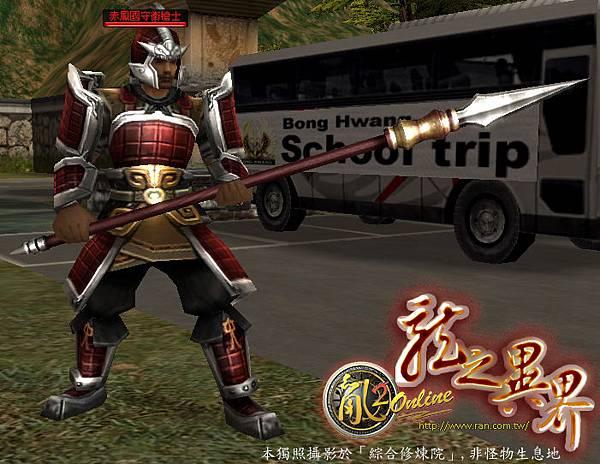 赤鳳城怪物拍圖-守衛槍士