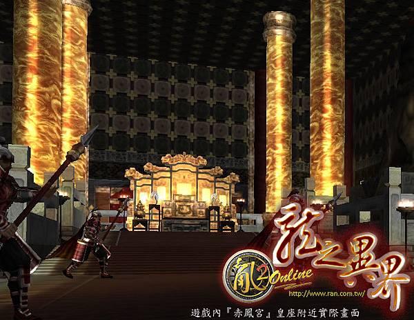 赤鳳宮-王座