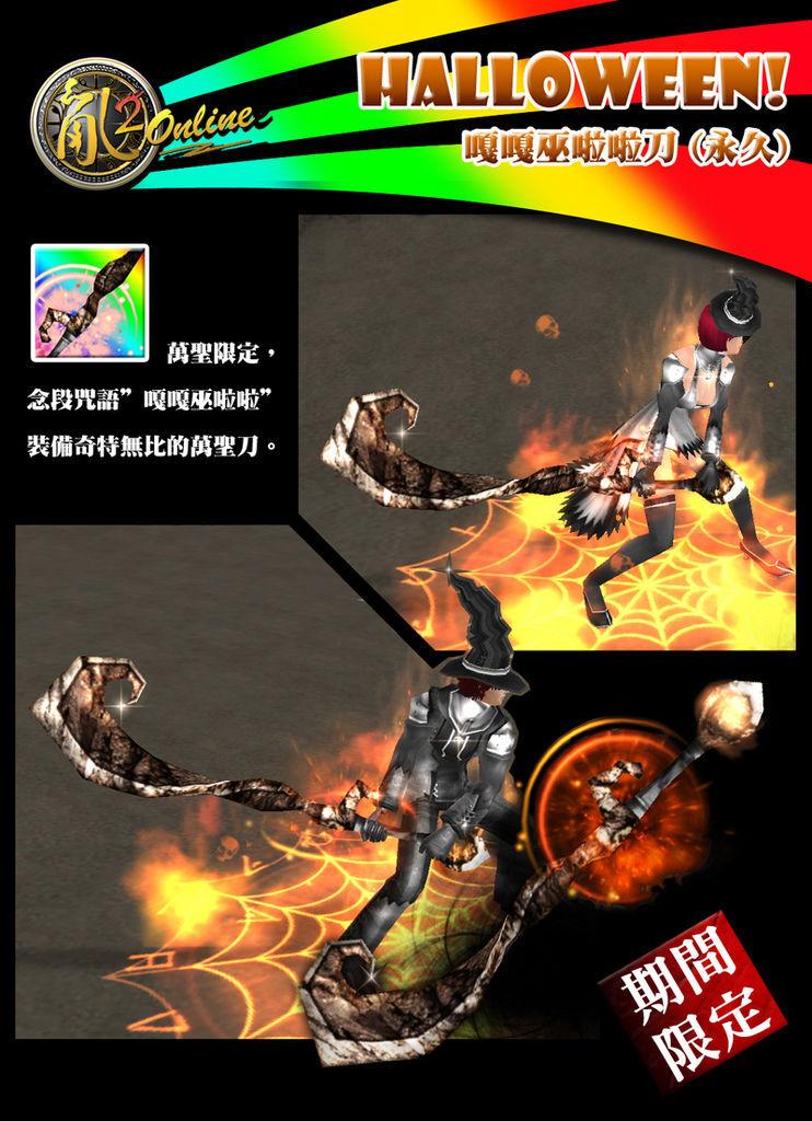 2012_萬聖節活動圖_刀