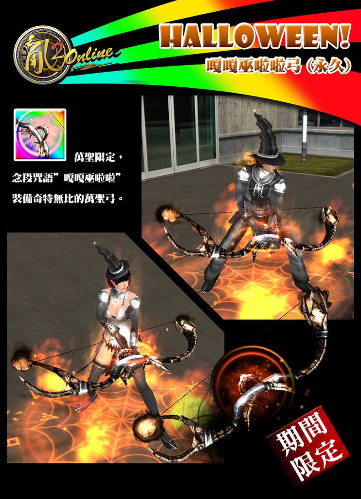 2012_萬聖節活動圖_弓
