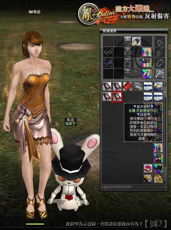 2012改版寵物技能反射01