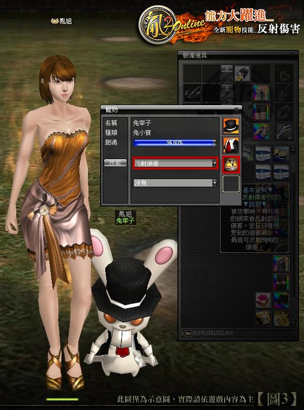 2012改版寵物技能反射02