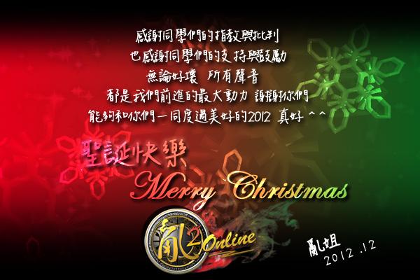 給同學們聖誕祝福