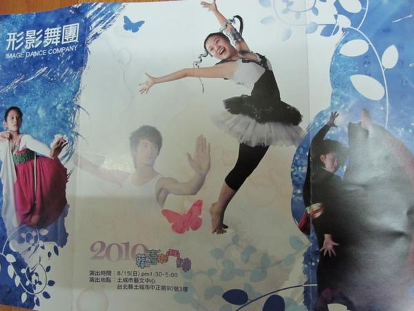 20100815_舞蹈成果展_11.JPG