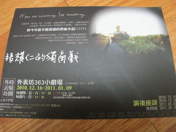 20110109_張耀仁的獨角戲002.JPG