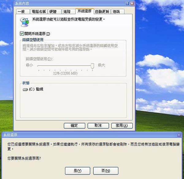 Windows XP 關閉系統保護(復原)功能