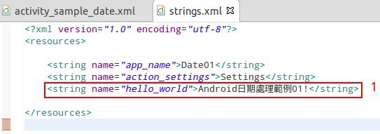 36-strings-xml-changed-helloworld.jpg