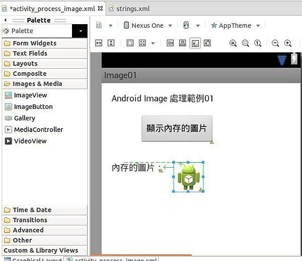 03-imageview-added.jpg